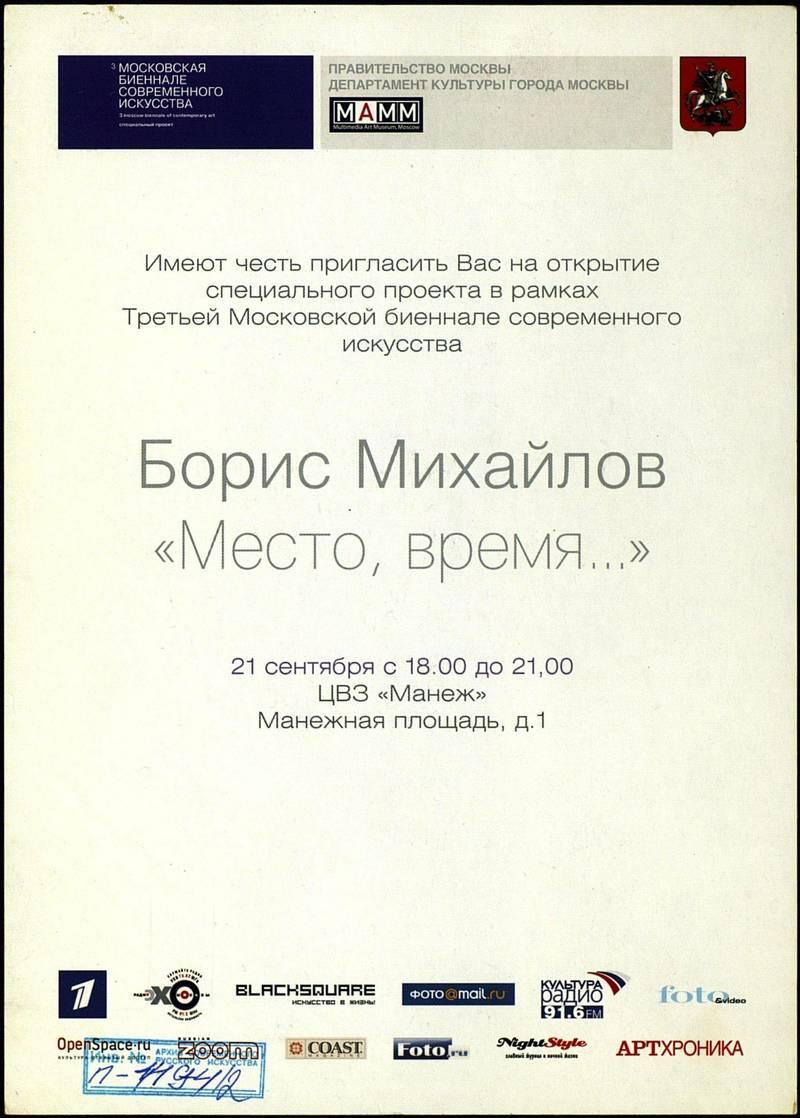 Владимир Тарасов. Sound Games/ Борис Михайлов. Место, время...