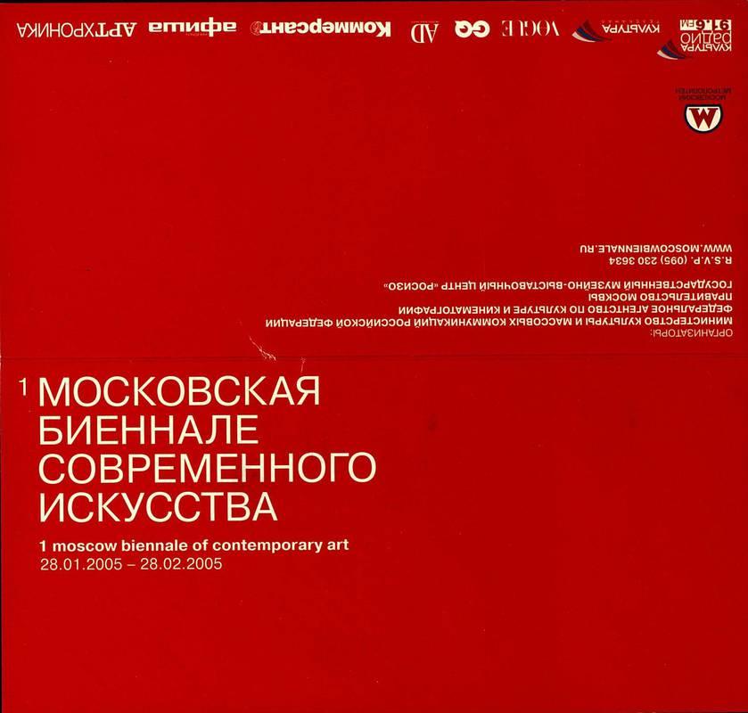 I Московская Биеннале современного искусства