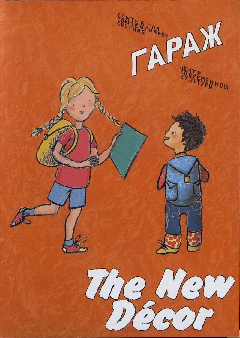 Детский путеводитель по выставке The New Decor