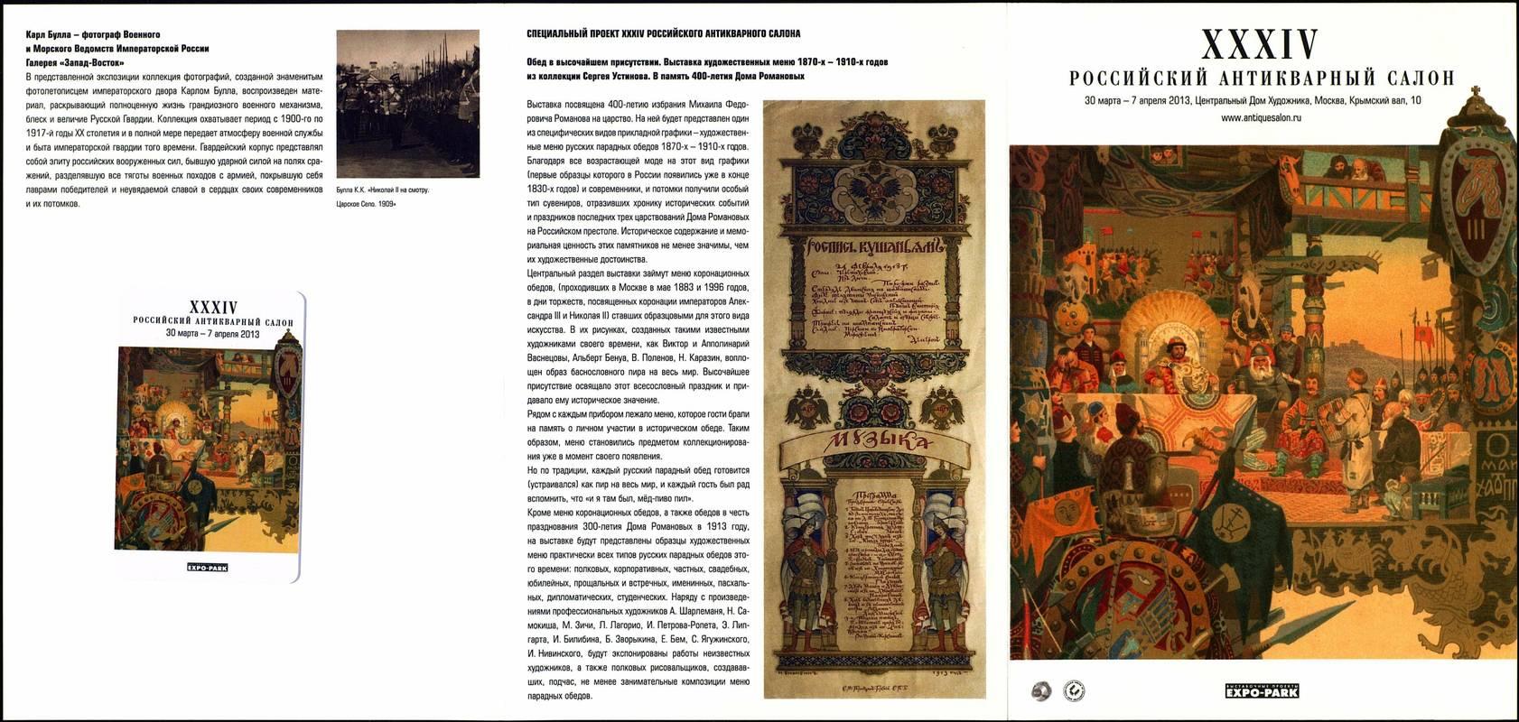 XXXIV Российский антикварный салон