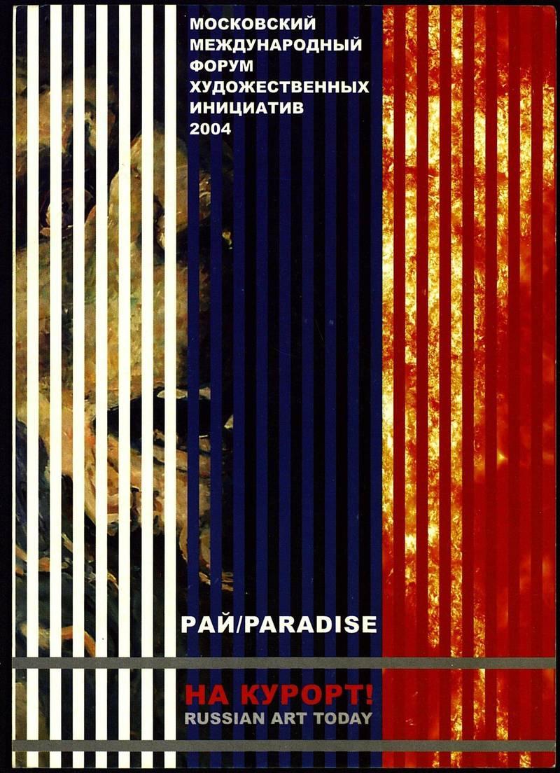 Московский международный форум художественных инициатив 2004