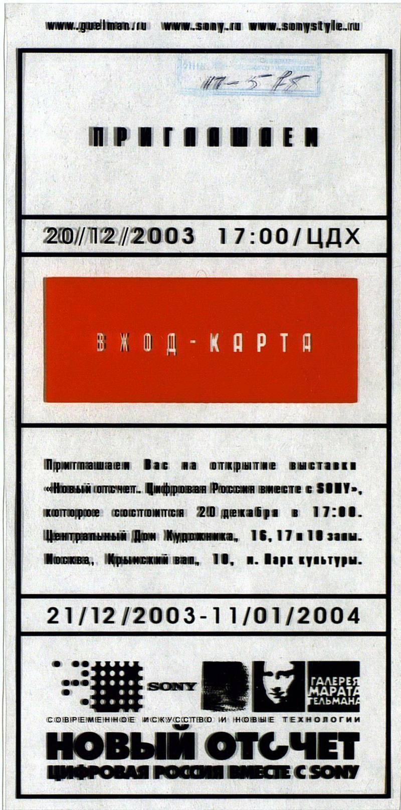 Новый отсчёт. Цифровая Россия вместе с Sony