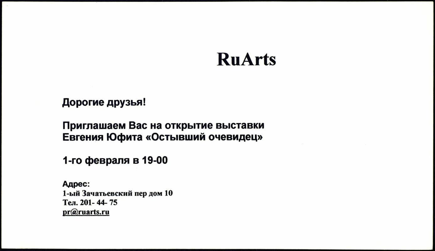 Евгений Юфит. Остывший очевидец