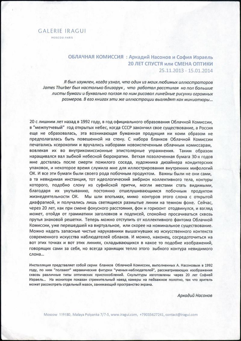 Облачная комиссия: Аркадий Насонов и София Израель. 20 ЛЕТ СПУСТЯ или СМЕНА ОПТИКИ