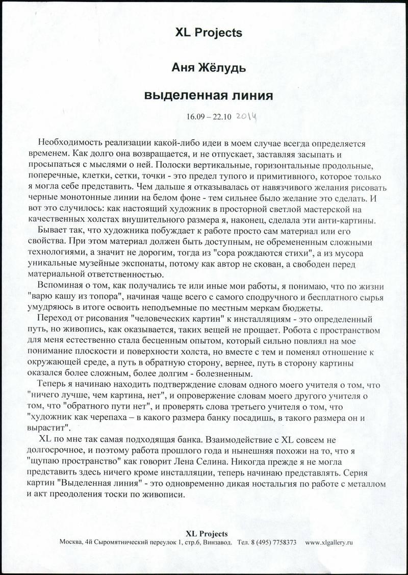 Аня Желудь. Выделенная линия
