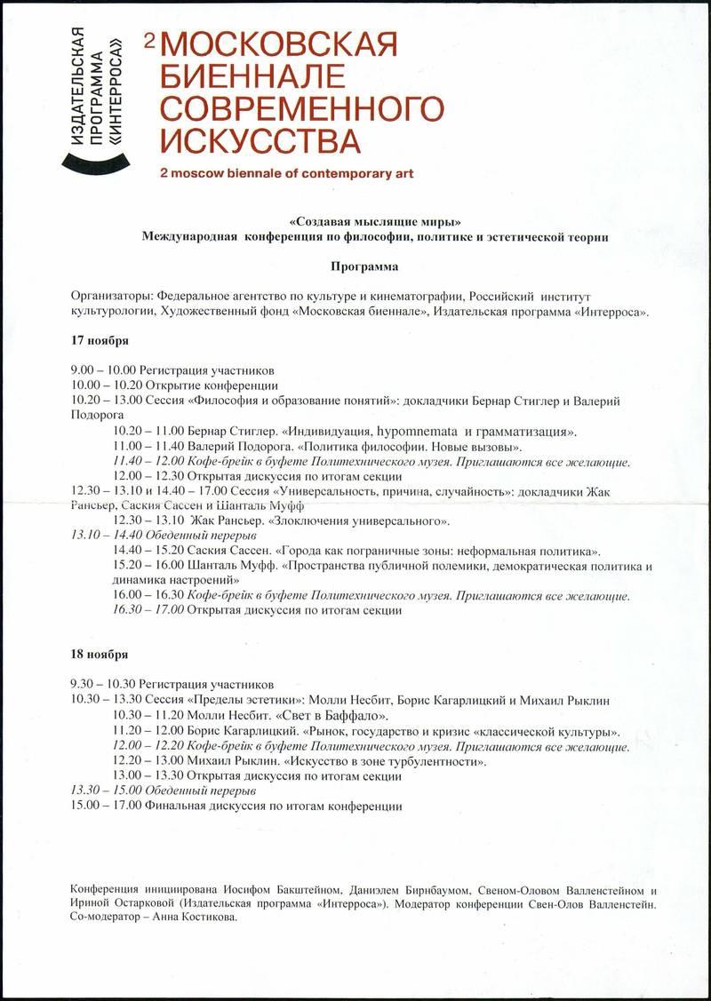 «Создавая мыслящие миры». Международная конференция по философии, политике и эстетической теории