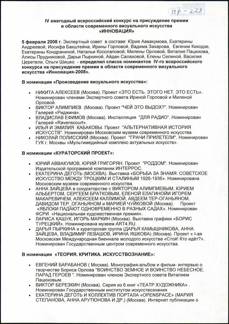 Инновация 2008. IV Ежегодный всероссийский конкурс в области современного визуального искусства