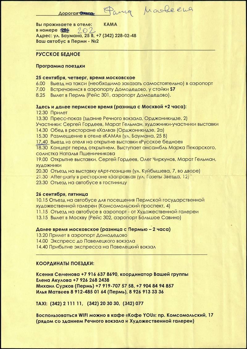 Программа посещения выставки «Русское бедное»
