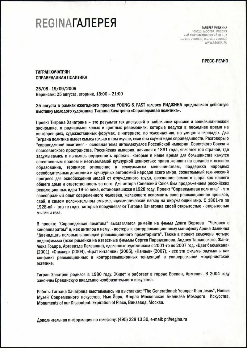 Тигран Хачатрян. Справедливая политика