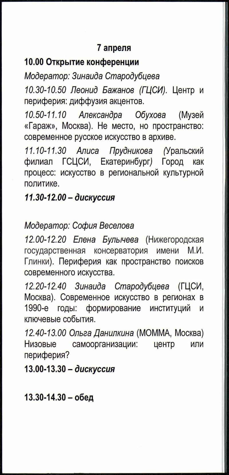 Территория искусств в России. Художественные центры и периферия в ХХ— ХХI в.