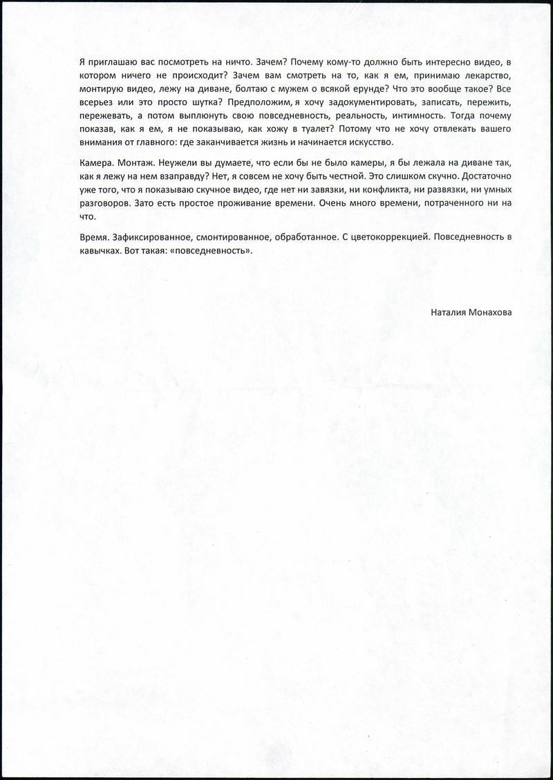Наталья Монахова. Видео с цветокоррекцией