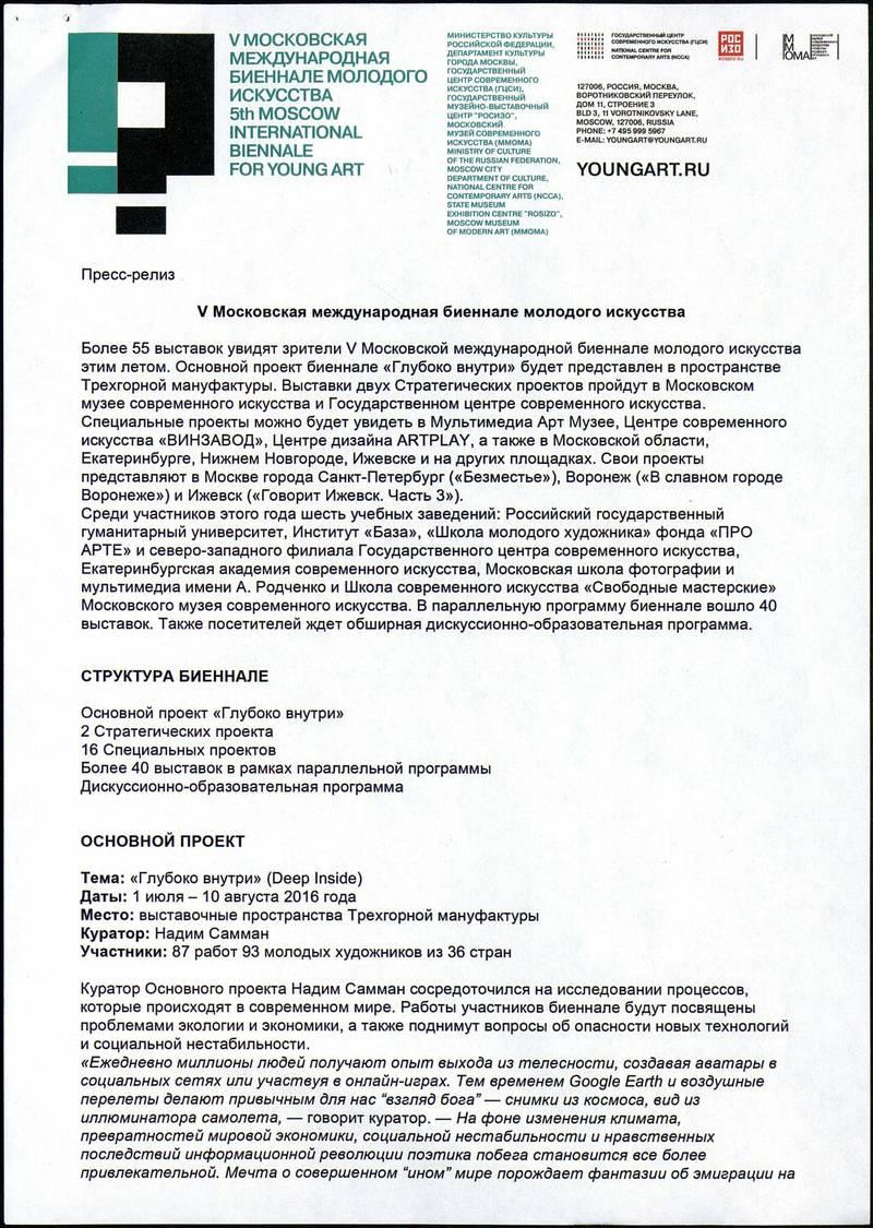 V Московская международная биеннале молодого искусства