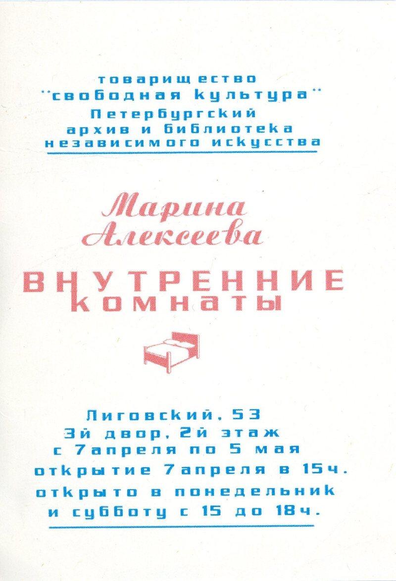Марина Алексеева. Внутренние комнаты