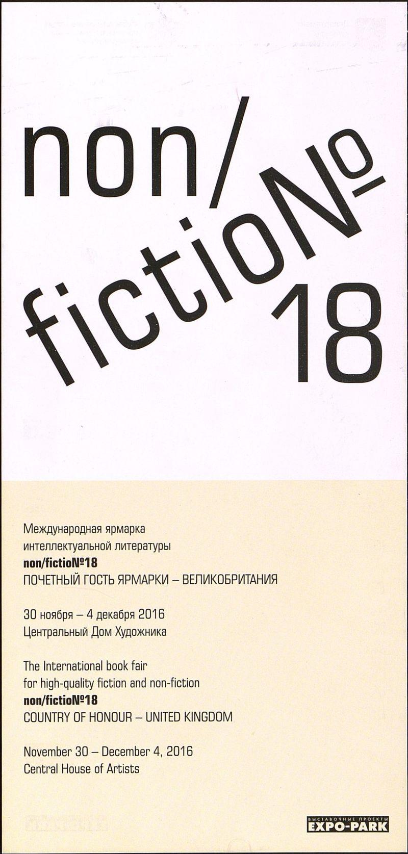Non/fiction №18