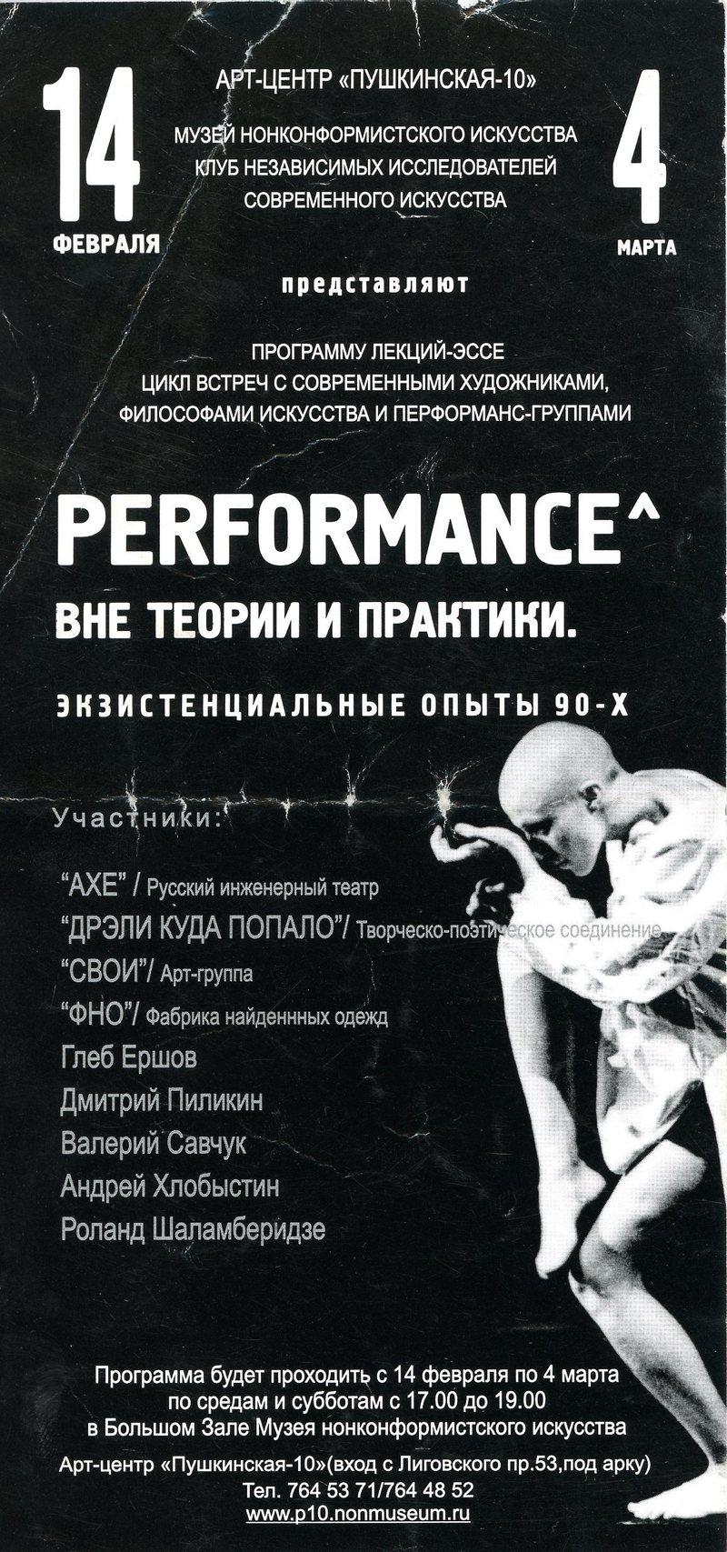 Performance: вне теории и практики. Экзистенциальные опыты 90-х