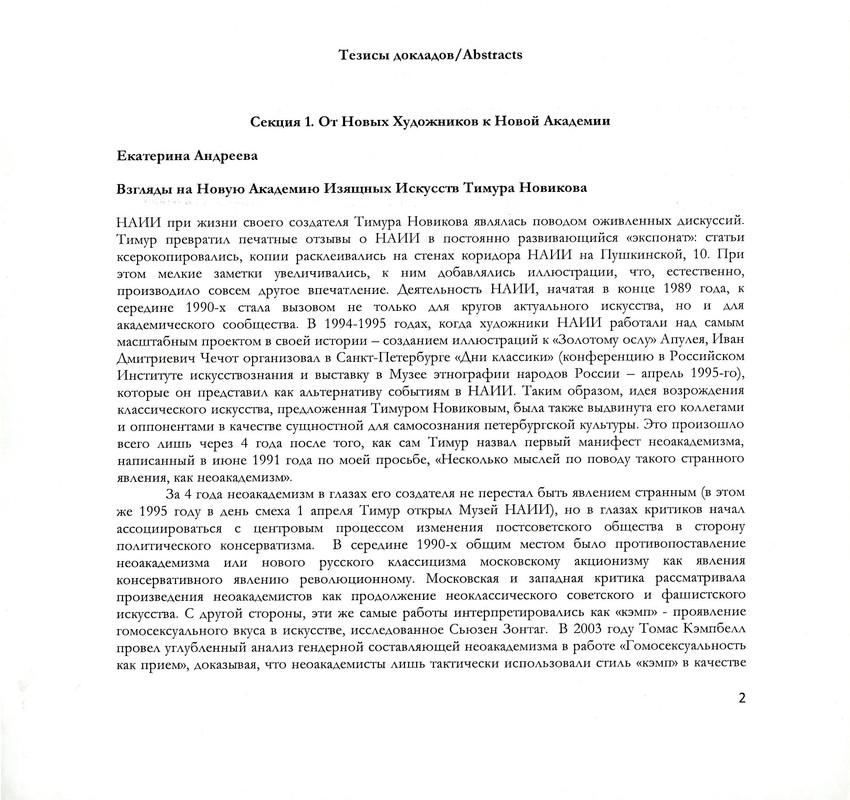 "Тезисы участников симпозиума ""Neo-Academism and Neo-Conservatism in Contemporary Russian Art, Music and Film: 1989–2014"""