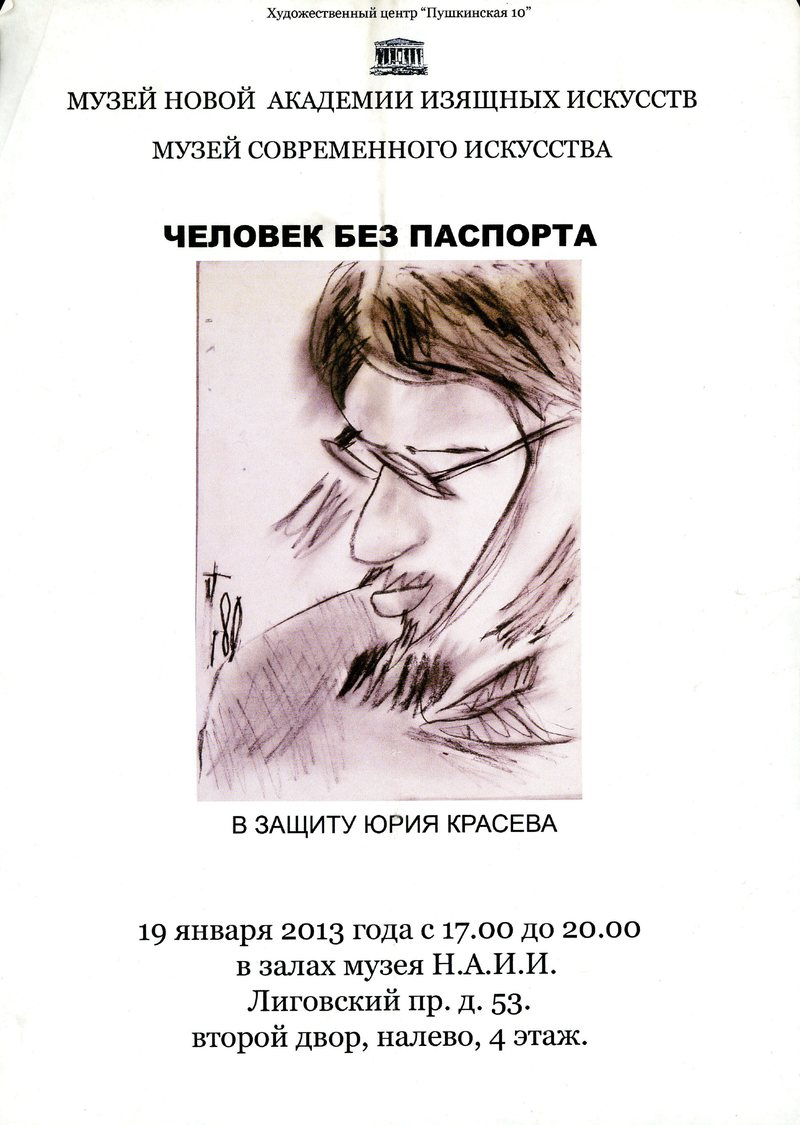 Человек без паспорта. В защиту Юрия Красева