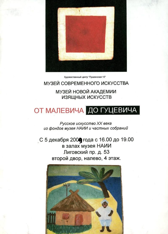 От Малевича до Гуцевича