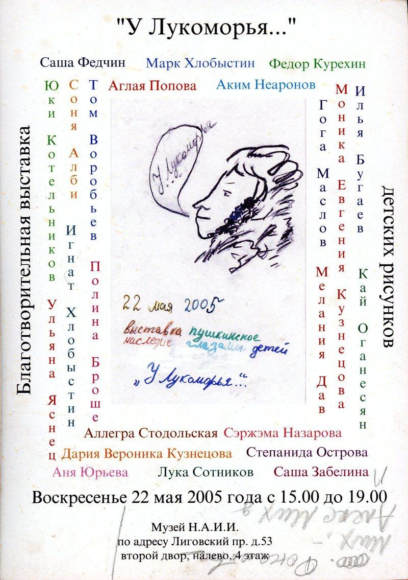 Благотворительная выставка детских рисунков «У Лукоморья...»