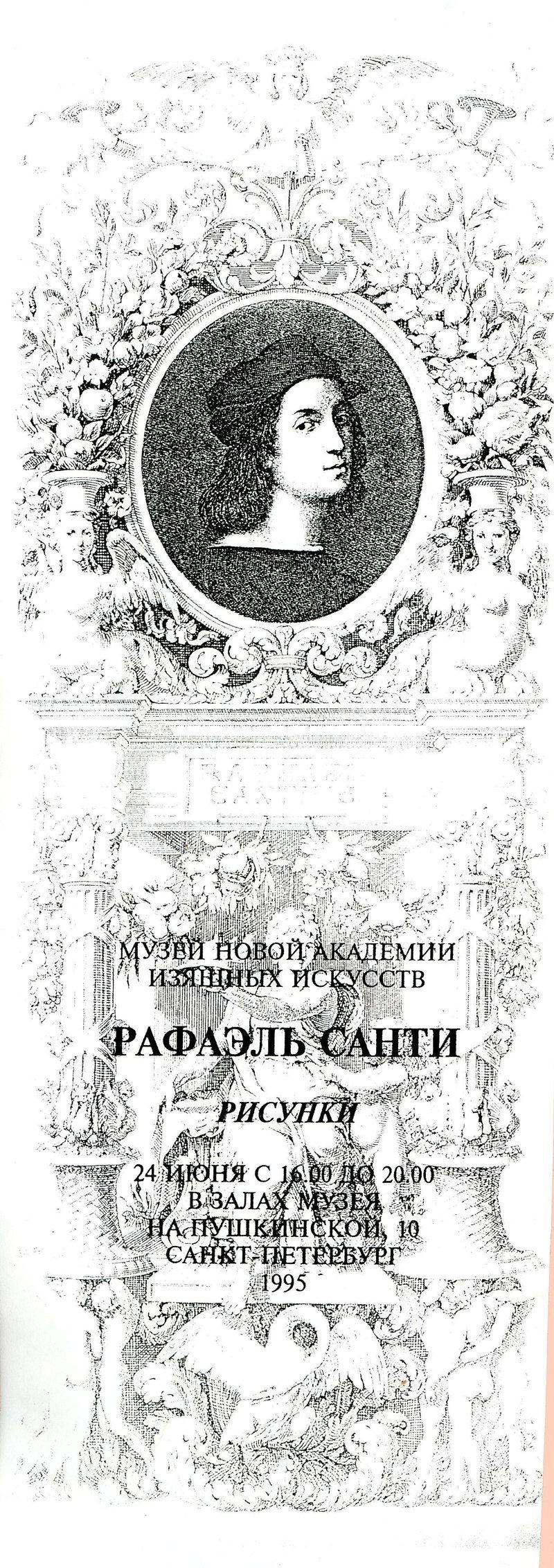 Рафаэль Санти. Рисунки