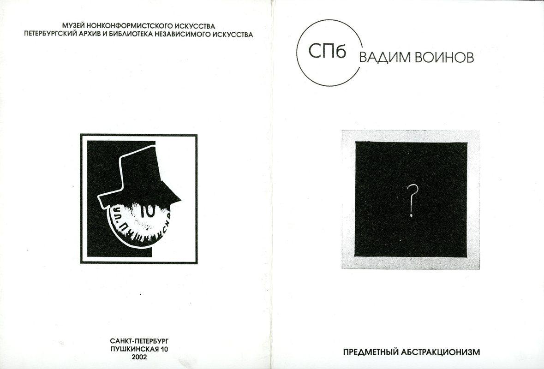 Вадим Воинов. Предметный абстракционизм