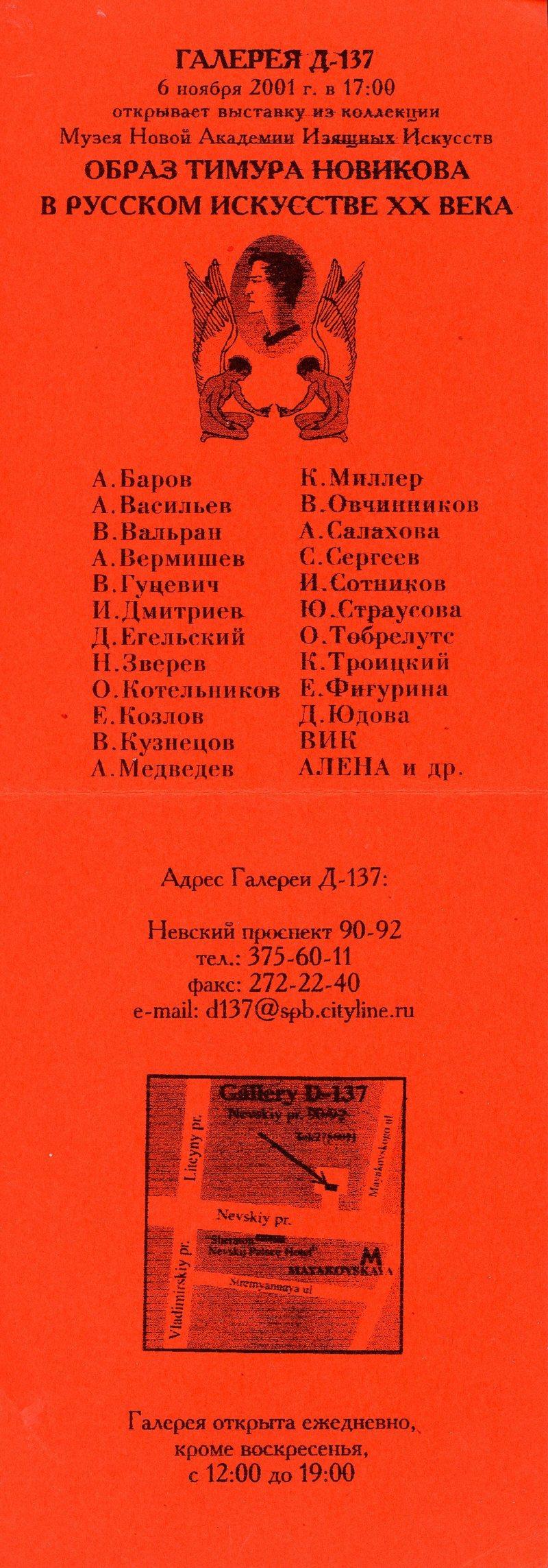 Образ Тимура Новикова в русском искусстве ХХ века