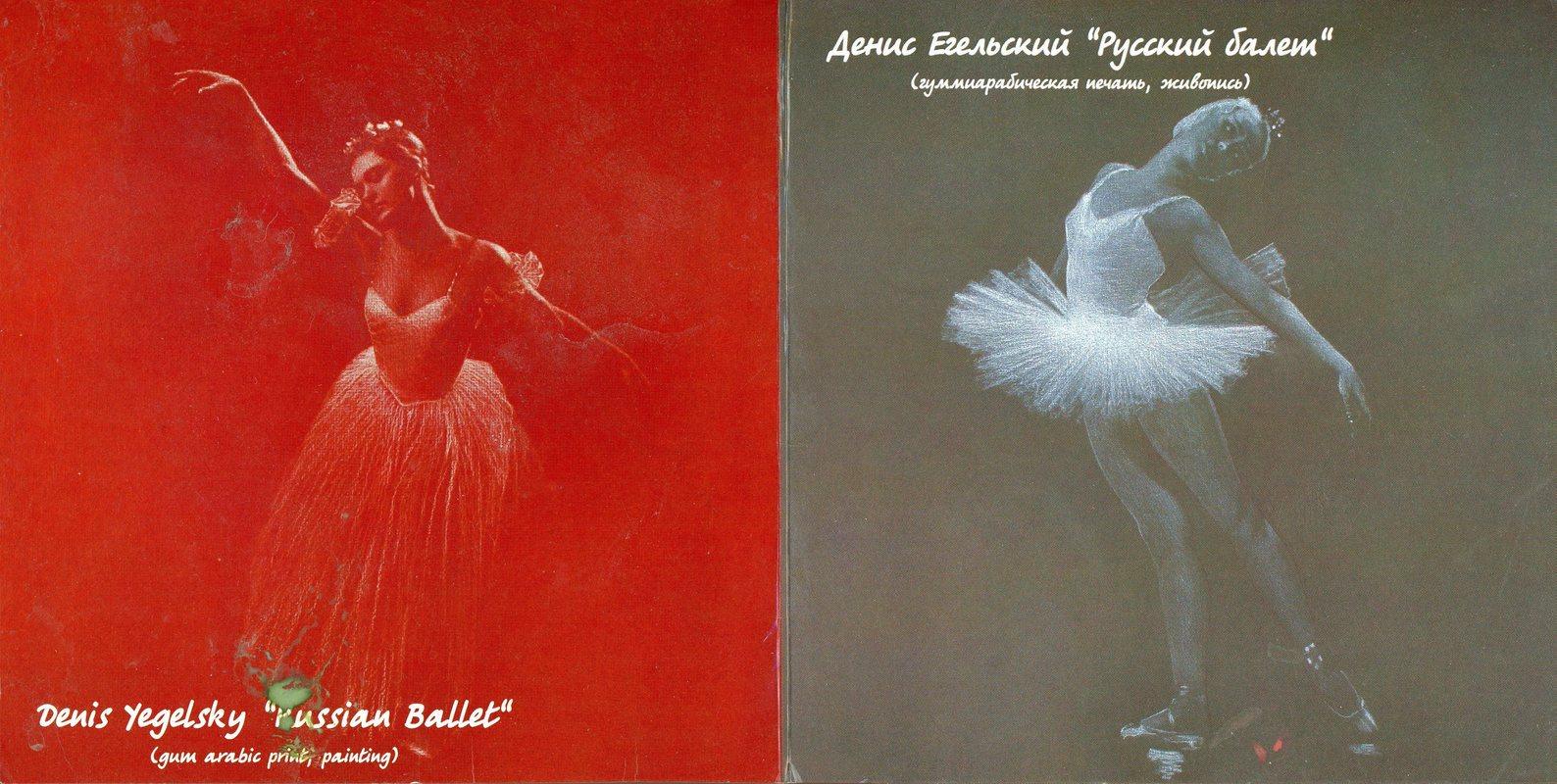 Денис Егельский. Русский балет