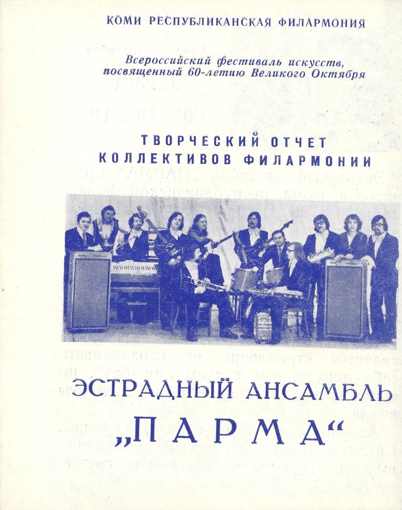 Эстрадный ансамбль «Парма»