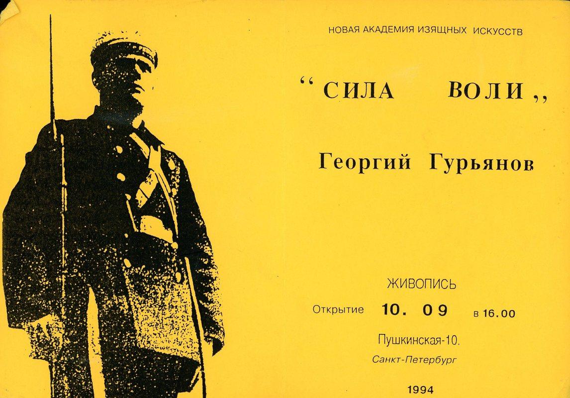 Георгий Гурьянов. Сила воли