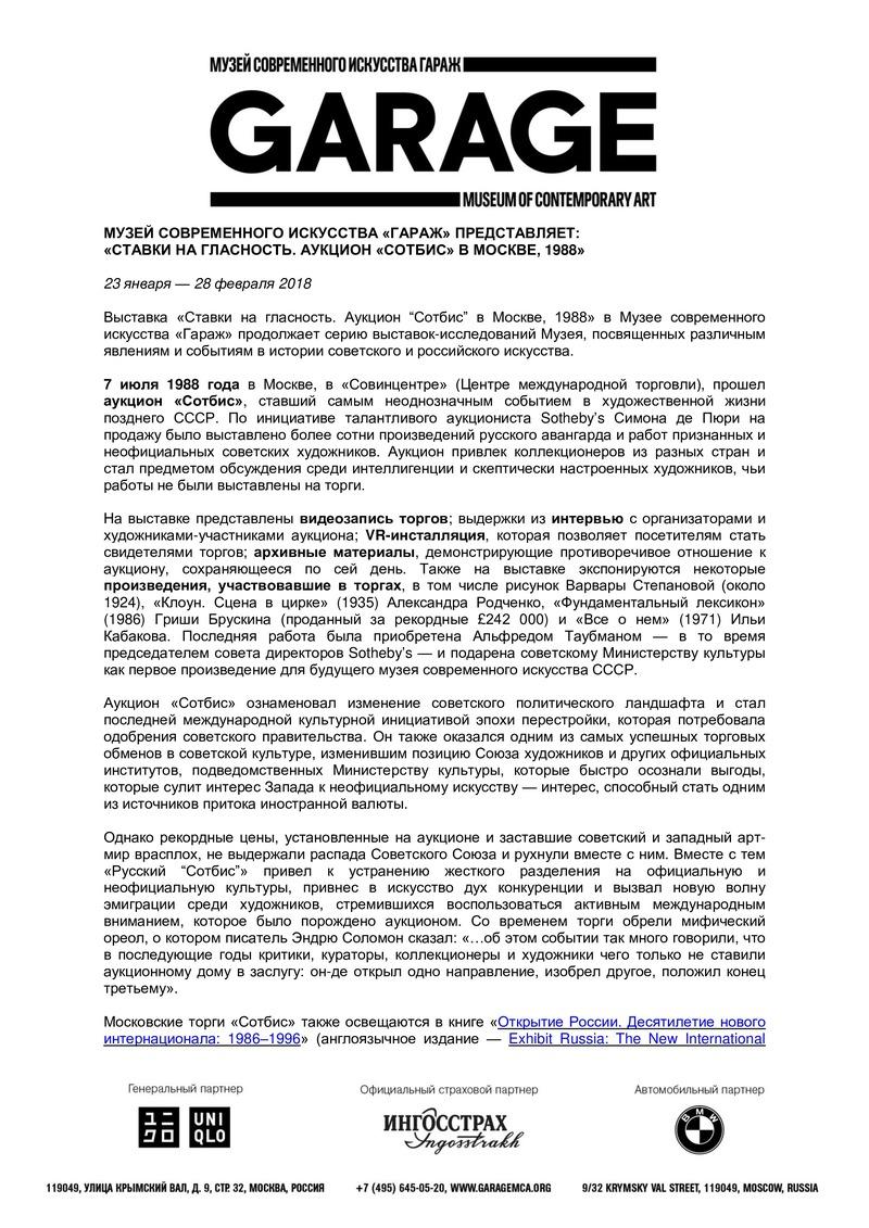 """«Ставки на гласность. Аукцион """"Сотбис"""" в Москве, 1988»"""