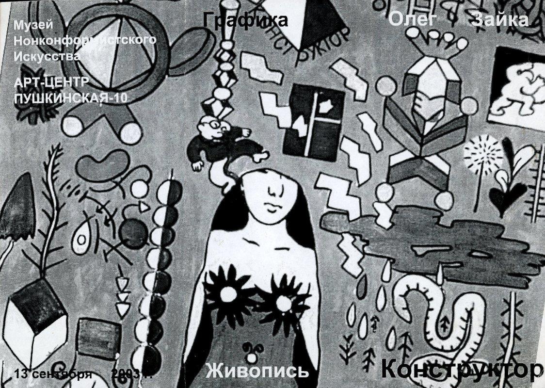 Олег Зайка. Конструктор