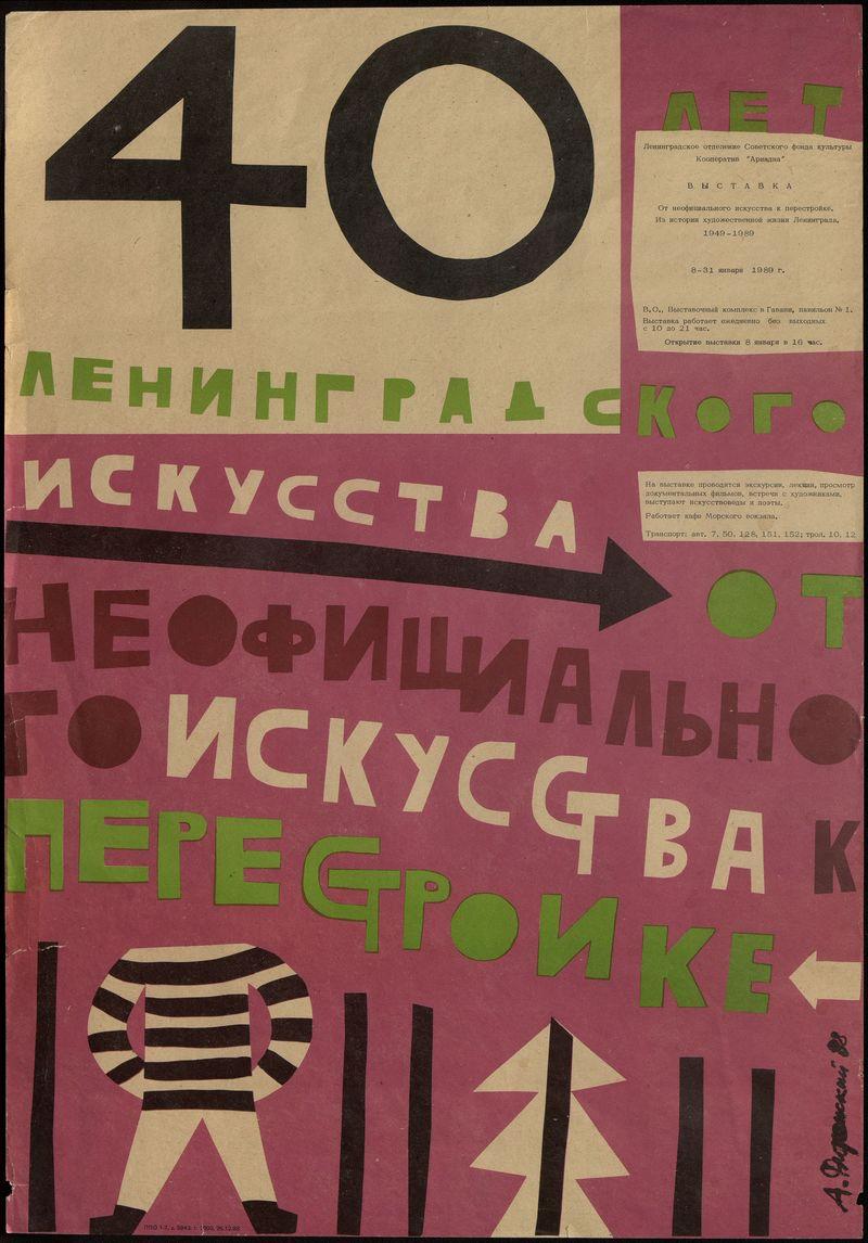 От неофициального искусства к перестройке. Из истории художественной жизни Ленинграда. 1949-1989