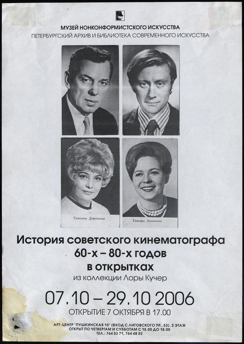 История советского кинематографа 60-х-80-х годов в открытках.