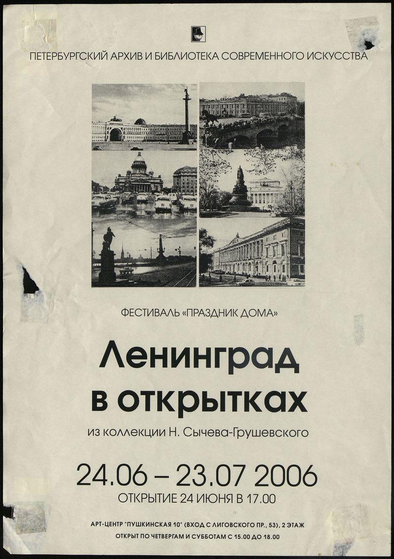Ленинград в открытках