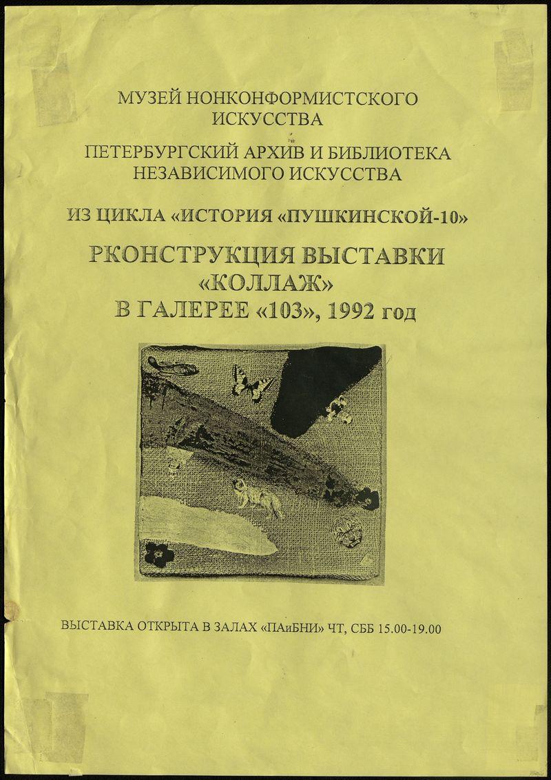 Реконструкция выставки «Коллаж» в галерее «103», 1992 год