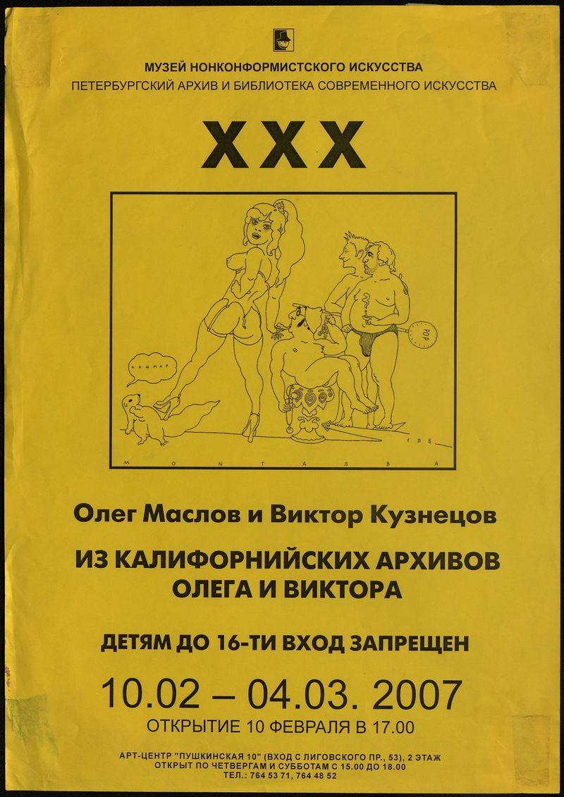 Олег Маслов и Виктор Кузнецов. Из калифорнийских архивов Олега и Виктора
