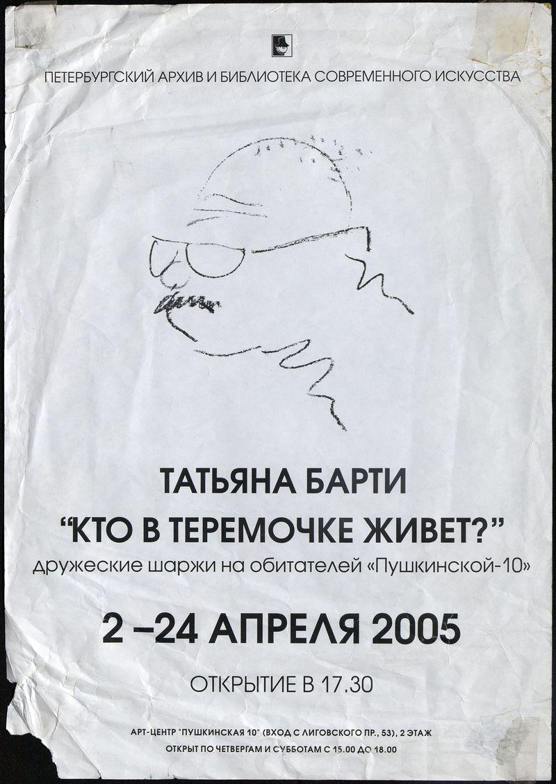 Татьяна Барти. «Кто в теремочке живет?»