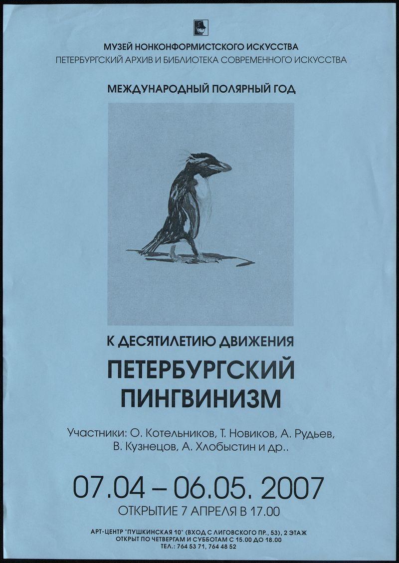 Петербургский пингвинизм