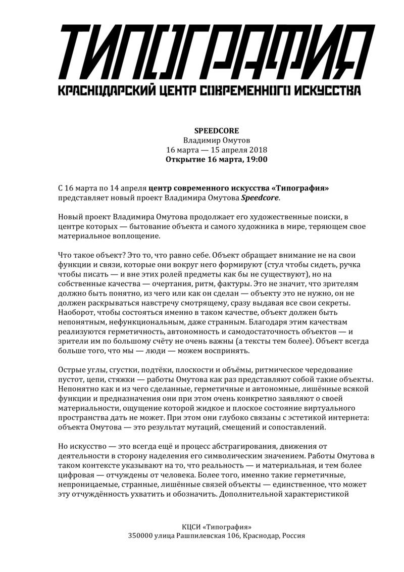 Владимир Омутов. Speedcore