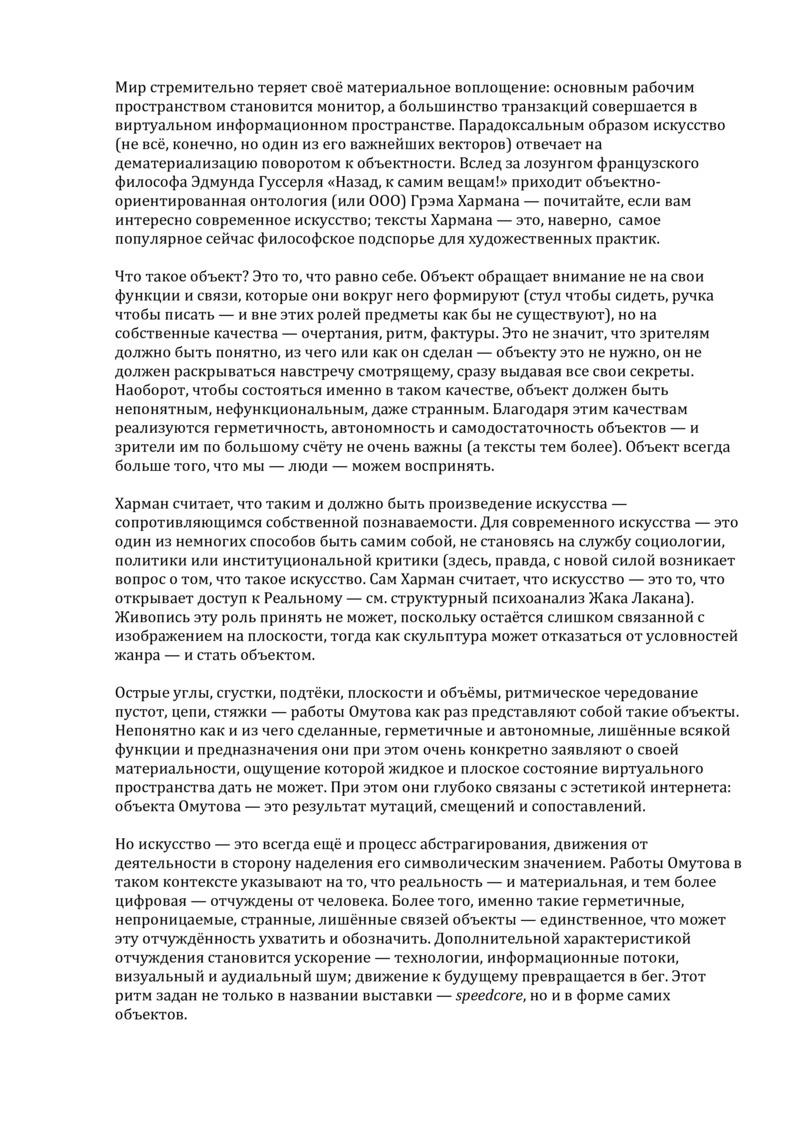 Текст к выставке Владимира Омутова Speedcore