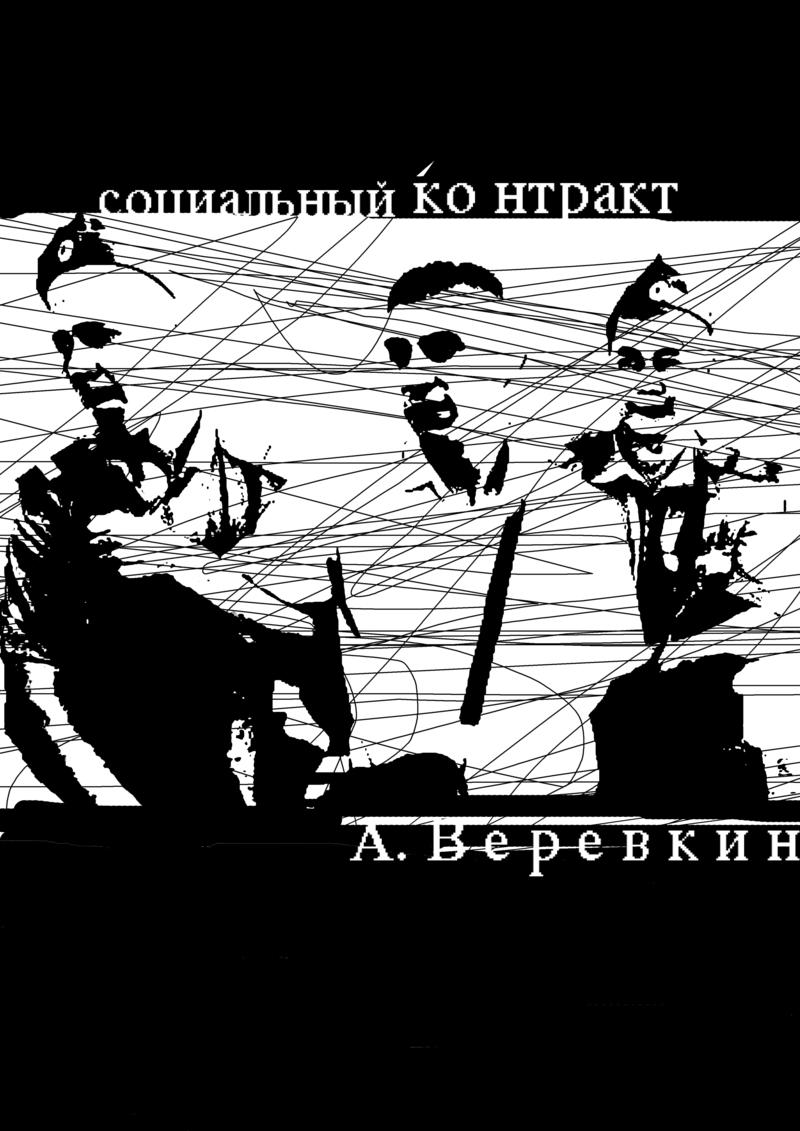 Александр Верёвкин. Социальный контракт