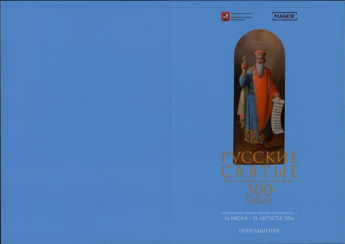 Русские святые. Коллекция Феликса Комарова. 300 икон
