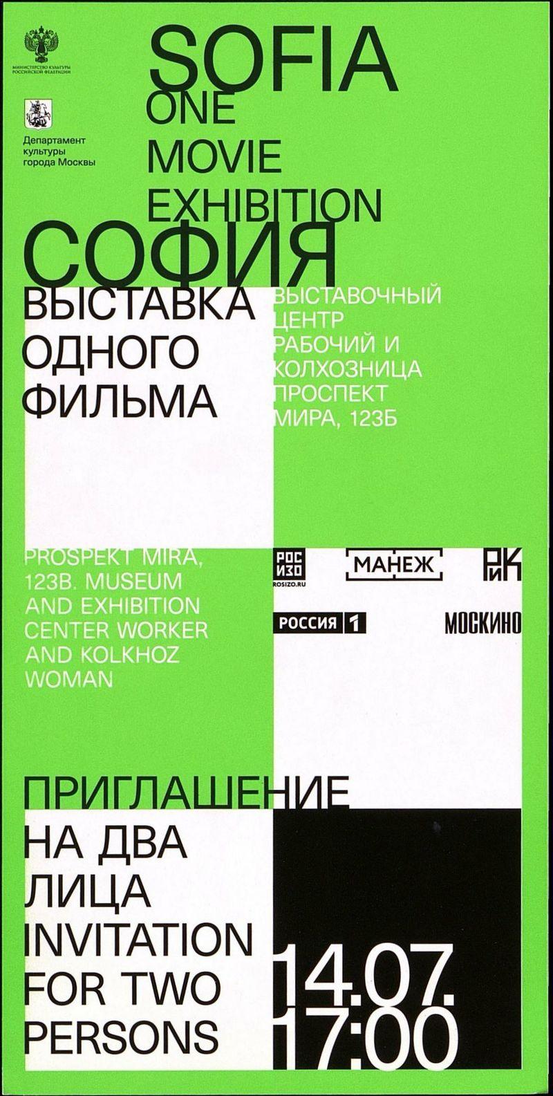 Выставка одного фильма: София