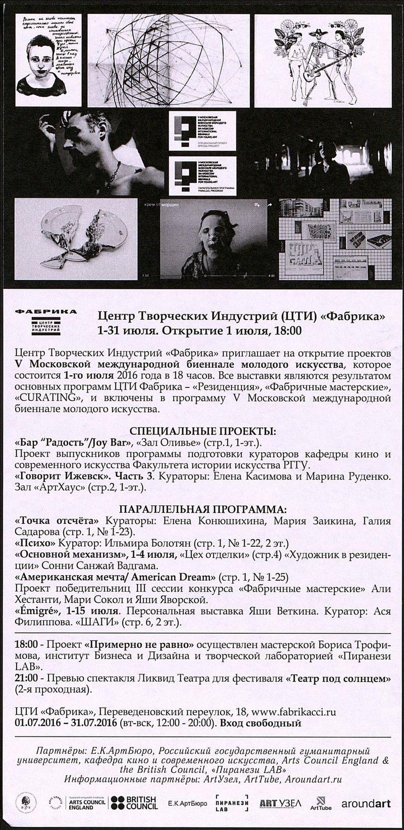 Открытие проектов VМосковской международной биеннале молодого искусства