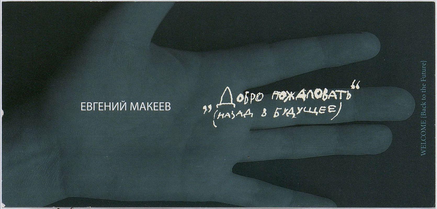 Евгений Макеев. Добро пожаловать (назад в будущее)