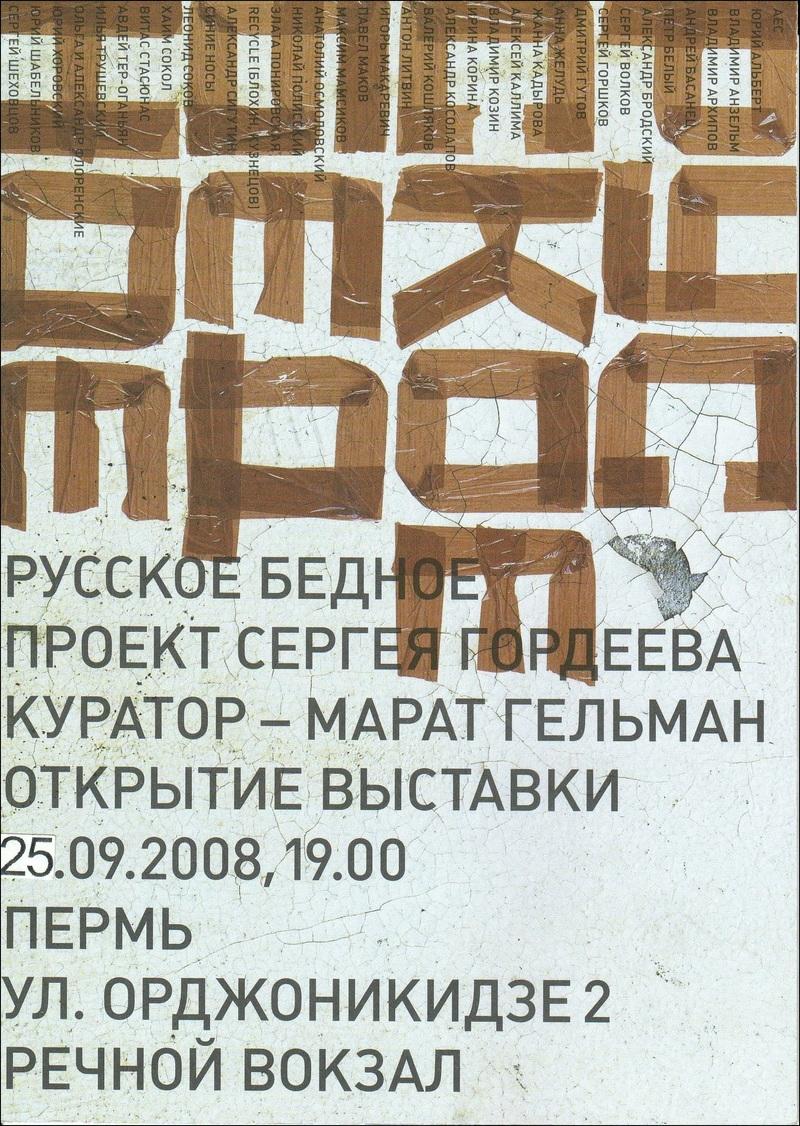 Открытие выставки «Русское бедное» в Перми