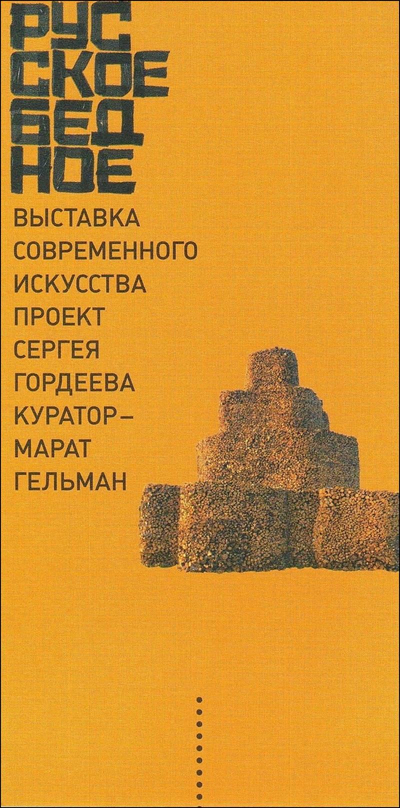 Выставка современного искусства «Русское бедное» в Перми