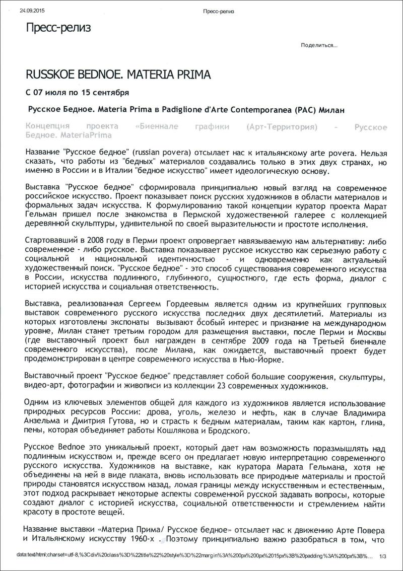 Русское бедное. Materia Prima