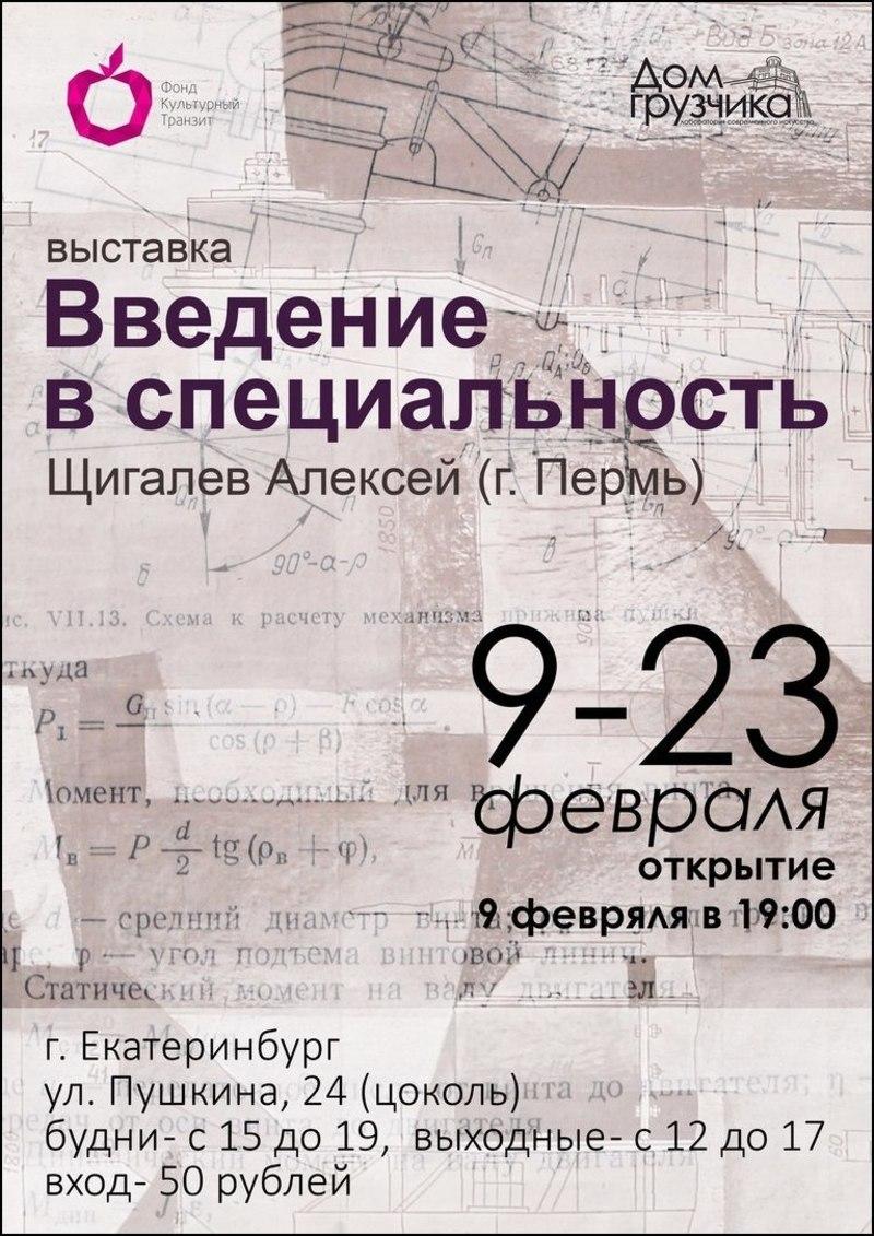 Алексей Щигалев. Введение в специальность
