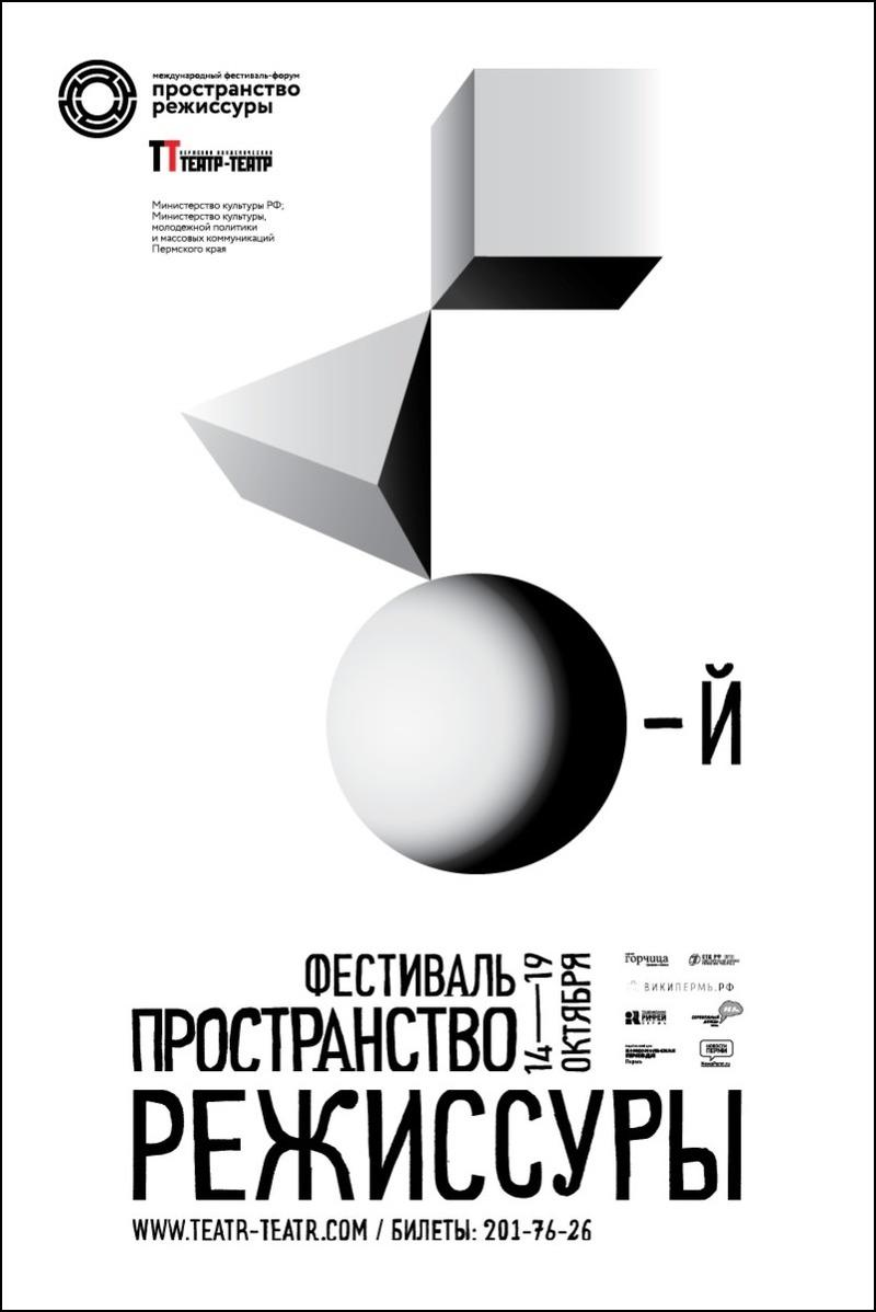 Пространство режиссуры— 2013